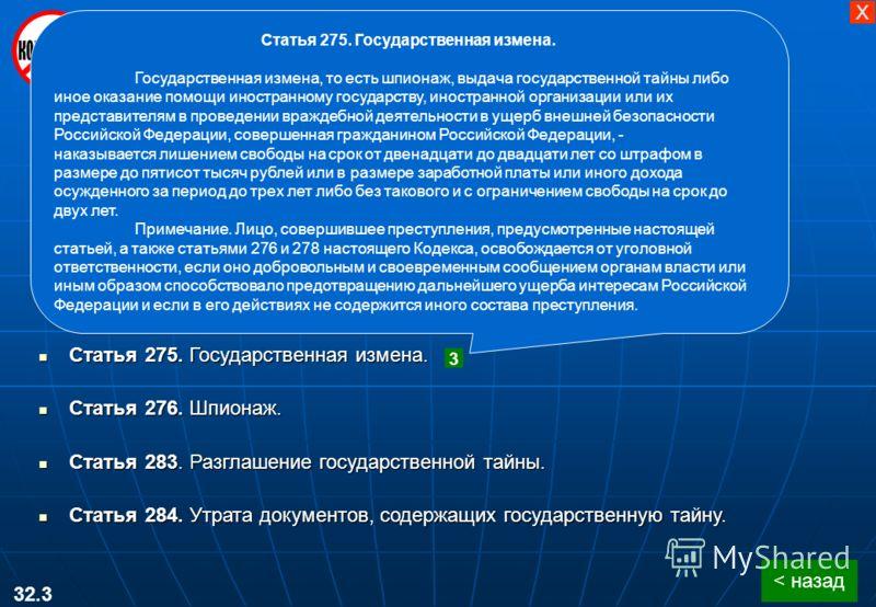 Ответственность за разглашение сведений конфиденциального характера 32.3 < назад Уголовный кодекс Российской Федерации Статья 137. Нарушение неприкосновенности частной жизни. Статья 137. Нарушение неприкосновенности частной жизни. Статья 183. Незакон