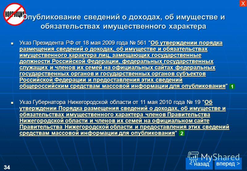 вперед > < назад Указ Президента РФ от 18 мая 2009 года 561