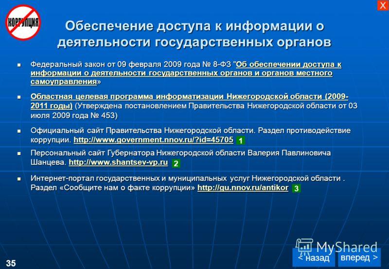 Обеспечение доступа к информации о деятельности государственных органов Федеральный закон от 09 февраля 2009 года 8-ФЗ