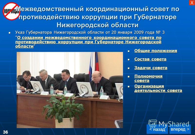 вперед > < назад Указ Губернатора Нижегородской области от 20 января 2009 года 3 Указ Губернатора Нижегородской области от 20 января 2009 года 3