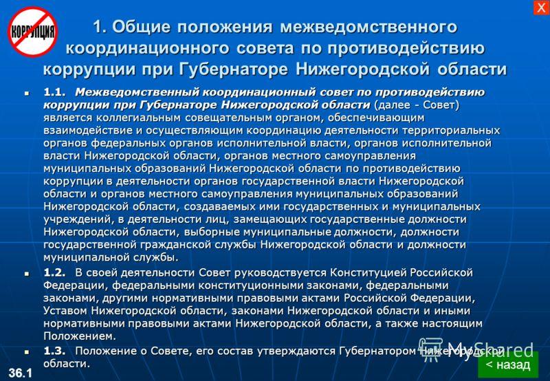 < назад 1.1. Межведомственный координационный совет по противодействию коррупции при Губернаторе Нижегородской области (далее - Совет) является коллегиальным совещательным органом, обеспечивающим взаимодействие и осуществляющим координацию деятельнос