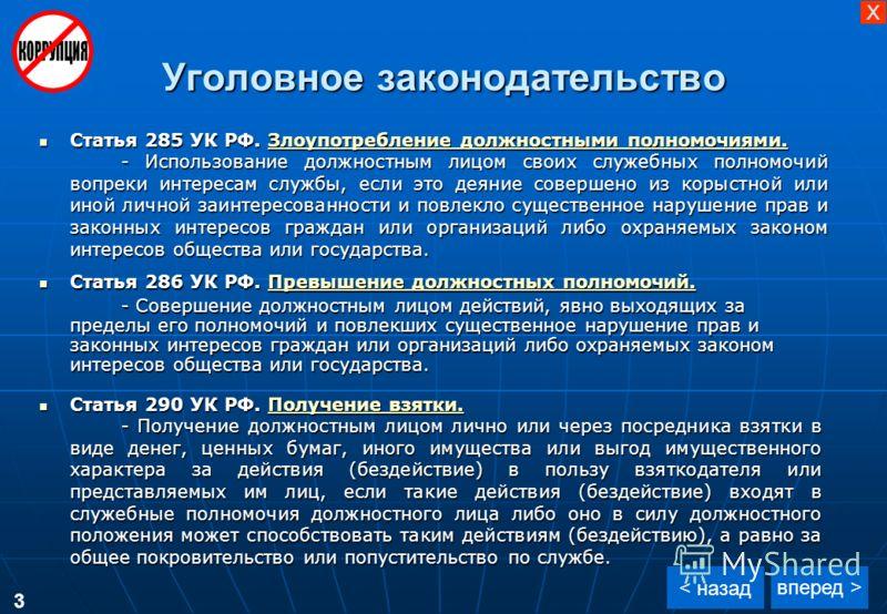 criminal legislation