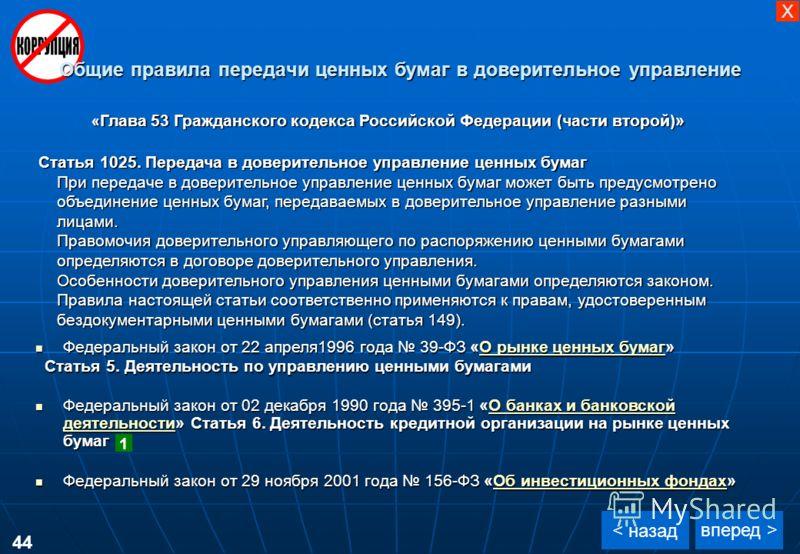 вперед > < назад « Глава 53 Гражданского кодекса Российской Федерации (части второй)» Статья 1025. Передача в доверительное управление ценных бумаг Статья 1025. Передача в доверительное управление ценных бумаг При передаче в доверительное управление