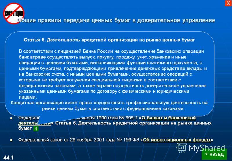 < назад 44.1 « Гражданский кодекс Российской Федерации (часть вторая)» от 26 января 1996 года 14-ФЗ Статья 1025. Передача в доверительное управление ценных бумаг Статья 1025. Передача в доверительное управление ценных бумаг При передаче в доверительн