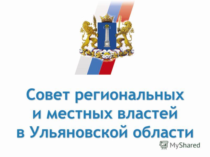 Совет региональных и местных властей в Ульяновской области Совет региональных и местных властей в Ульяновской области