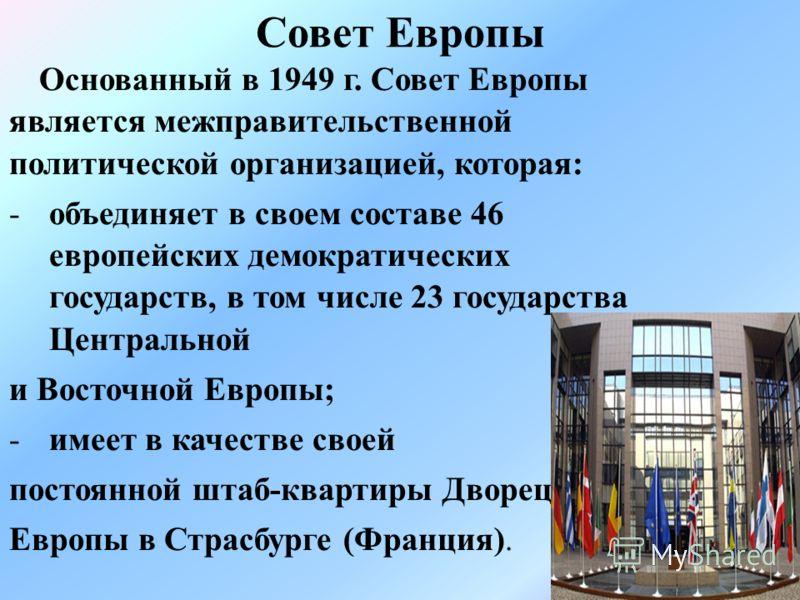 Картинки по запросу 1949 -Создан Совет Европы.