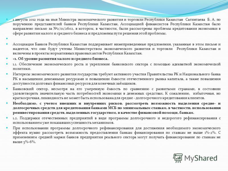1 августа 2012 года на имя Министра экономического развития и торговли Республики Казахстан Сагинтаева Б. А. по поручению представителей банков Республики Казахстан, Ассоциацией финансистов Республики Казахстан было направлено письмо за 2/01/2602, в