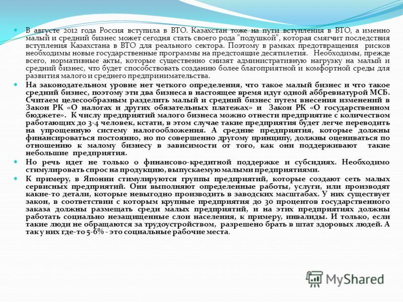 В августе 2012 года Россия вступила в ВТО. Казахстан тоже на пути вступления в ВТО, а именно малый и средний бизнес может сегодня стать своего рода