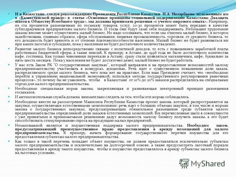 И в Казахстане, следуя рекомендациям Президента Республики Казахстан Н.А. Назарбаева, изложенным им в «Казахстанской правде» в статье «Основные принципы социальной модернизации Казахстана: Двадцать шагов к Обществу Всеобщего труда», мы должны принима