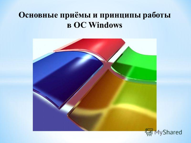 Основные приёмы и принципы работы в ОС Windows
