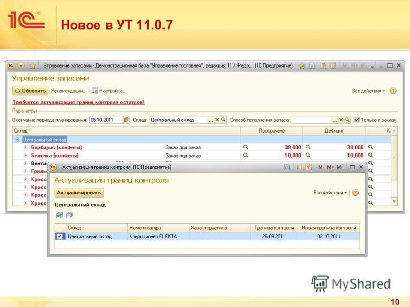 Новое в УТ 11.0.7 10