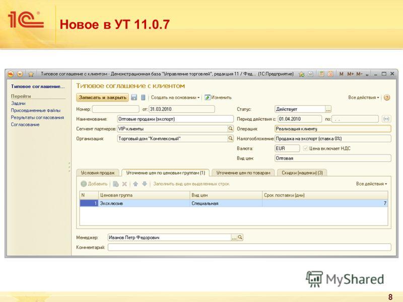 Новое в УТ 11.0.7 8