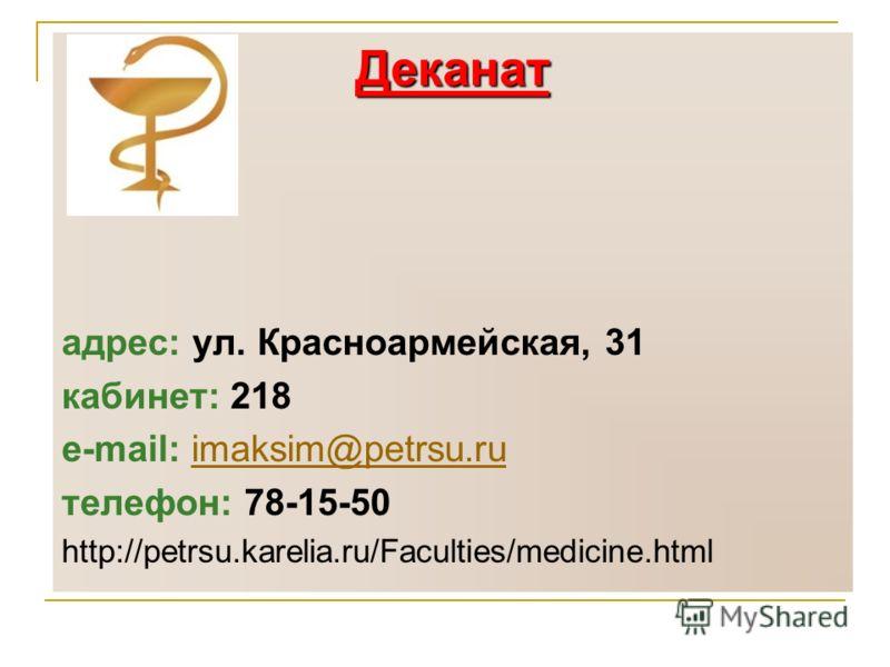 Деканат адрес: ул. Красноармейская, 31 кабинет: 218 e-mail: imaksim@petrsu.ruimaksim@petrsu.ru телефон: 78-15-50 http://petrsu.karelia.ru/Faculties/medicine.html