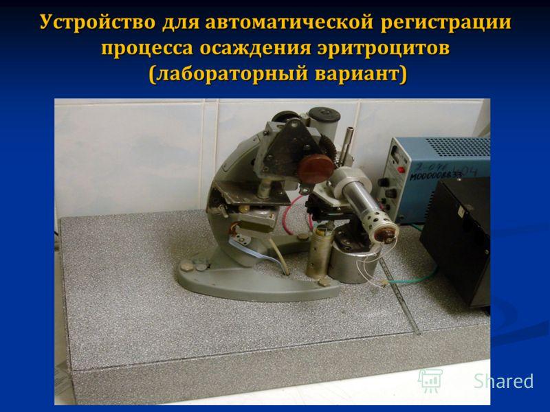 Устройство для автоматической регистрации процесса осаждения эритроцитов ( лабораторный вариант )