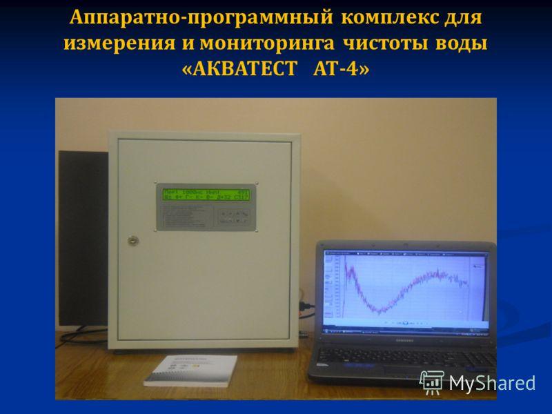 Аппаратно - программный комплекс для измерения и мониторинга чистоты воды « АКВАТЕСТ АТ -4»