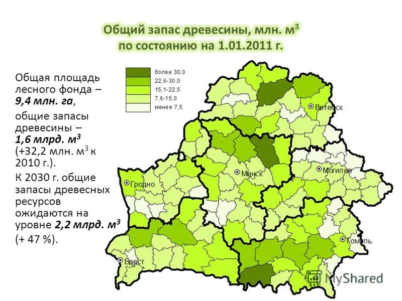 Общая площадь лесного фонда – 9,4 млн. га, общие запасы древесины – 1,6 млрд. м 3 (+32,2 млн. м З к 2010 г.). К 2030 г. общие запасы древесных ресурсов ожидаются на уровне 2,2 млрд. м З (+ 47 %).