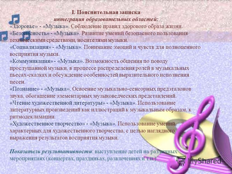 I. Пояснительная записка интеграция образовательных областей: «Здоровье» - «Музыка». Соблюдение правил здорового образа жизни. «Безопасность» - «Музыка». Развитие умений безопасного пользования техническими средствами, носителями музыки. «Социализаци