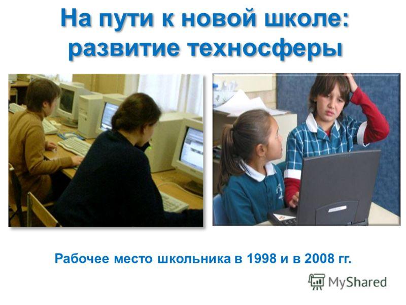 На пути к новой школе: развитие техносферы Рабочее место школьника в 1998 и в 2008 гг.