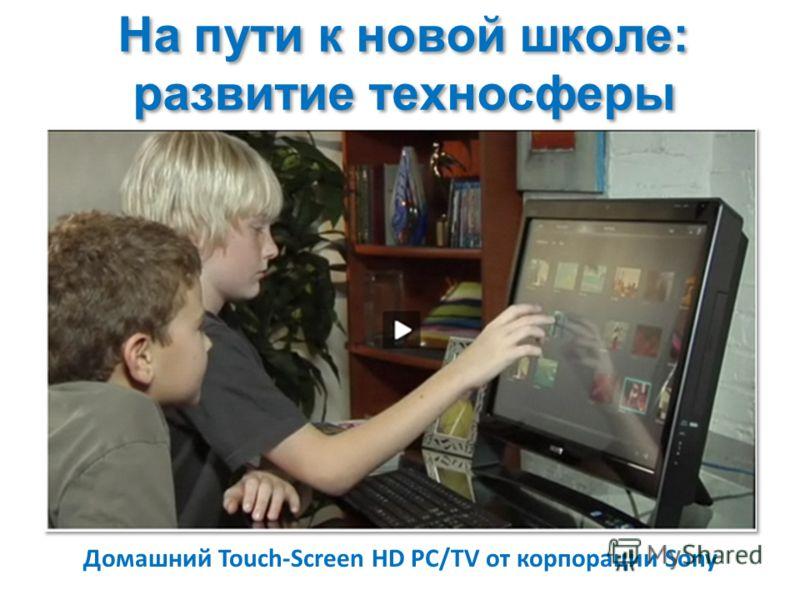 На пути к новой школе: развитие техносферы Домашний Touch-Screen HD PC/TV от корпорации Sony