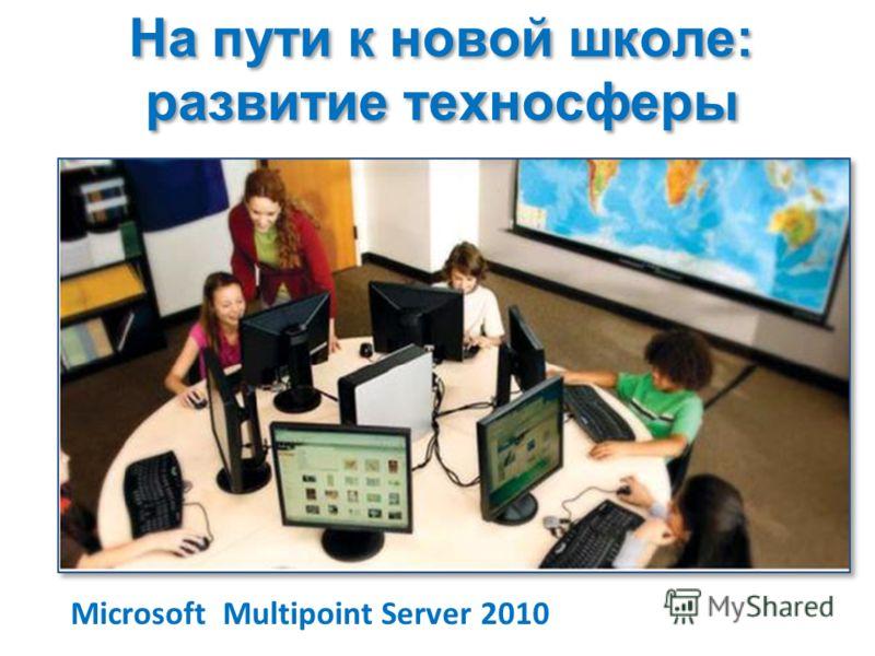 На пути к новой школе: развитие техносферы Microsoft Multipoint Server 2010
