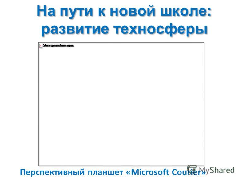 На пути к новой школе: развитие техносферы Перспективный планшет «Microsoft Courier»