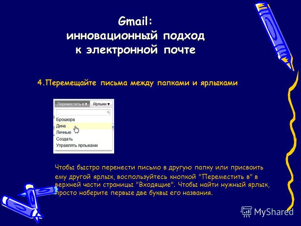 Gmail: инновационный подход к электронной почте 4.Перемещайте письма между папками и ярлыками Чтобы быстро перенести письмо в другую папку или присвоить ему другой ярлык, воспользуйтесь кнопкой