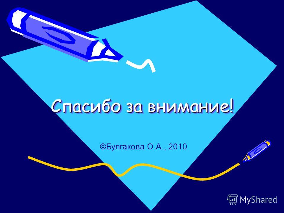 Спасибо за внимание! ©Булгакова О.А., 2010