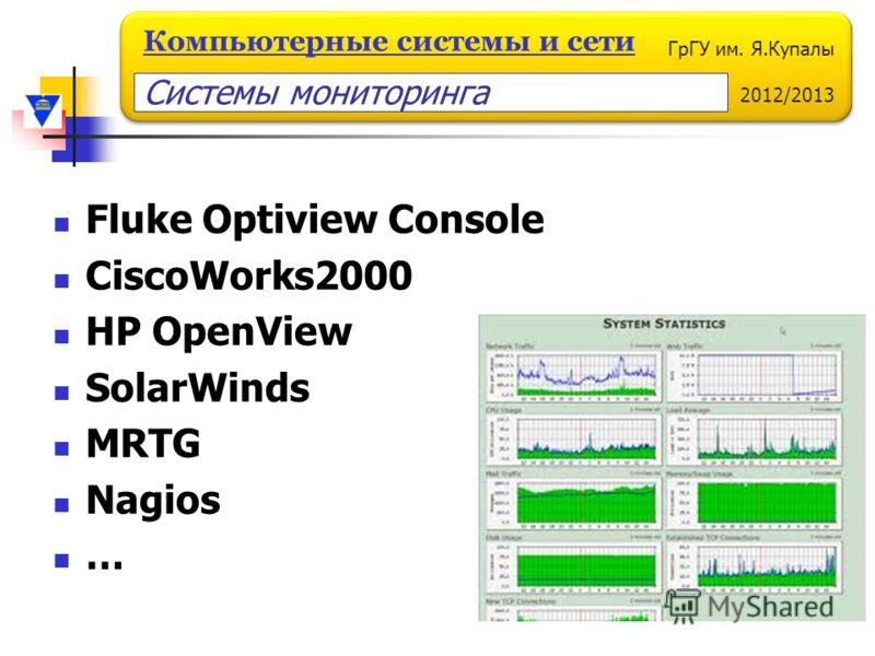 ГрГУ им. Я.Купалы 2012/2013 Компьютерные системы и сети Fluke Optiview Console CiscoWorks2000 HP OpenView SolarWinds MRTG Nagios … Системы мониторинга