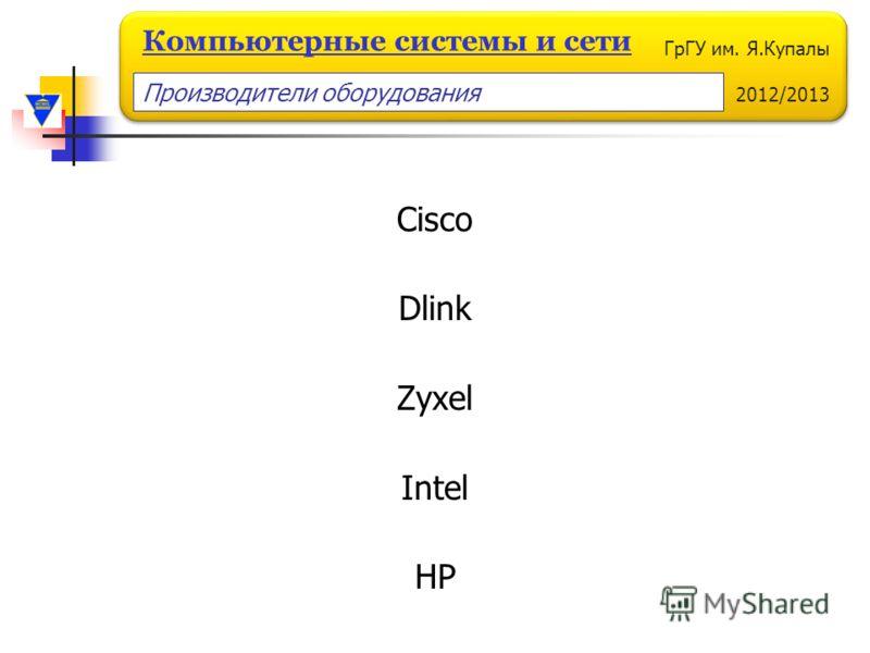 ГрГУ им. Я.Купалы 2012/2013 Компьютерные системы и сети Cisco Dlink Zyxel Intel HP Производители оборудования
