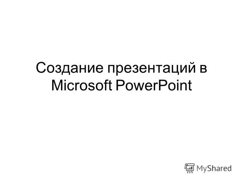 Создание презентаций в Microsoft PowerPoint