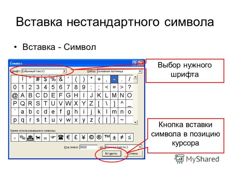 Вставка нестандартного символа Вставка - Символ Выбор нужного шрифта Кнопка вставки символа в позицию курсора