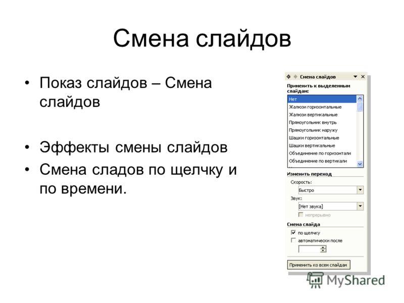 Показ слайдов – Смена слайдов Эффекты смены слайдов Смена сладов по щелчку и по времени.
