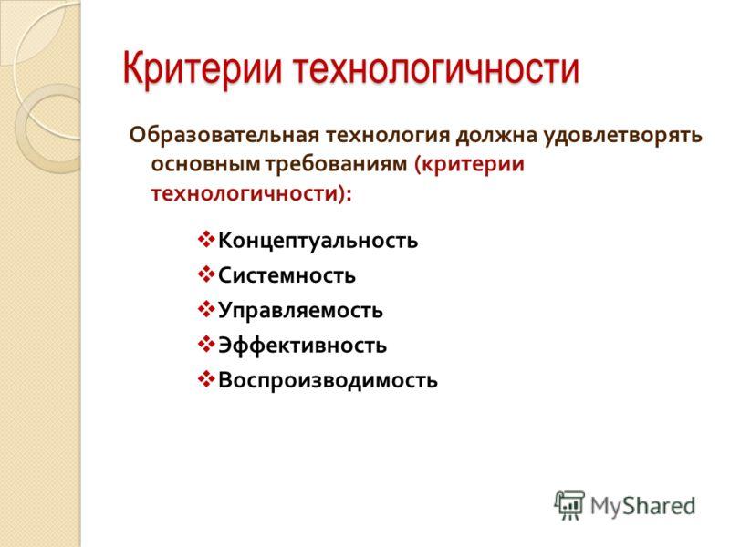 Технологизация - совокупность действий для достижения какого - либо результата.