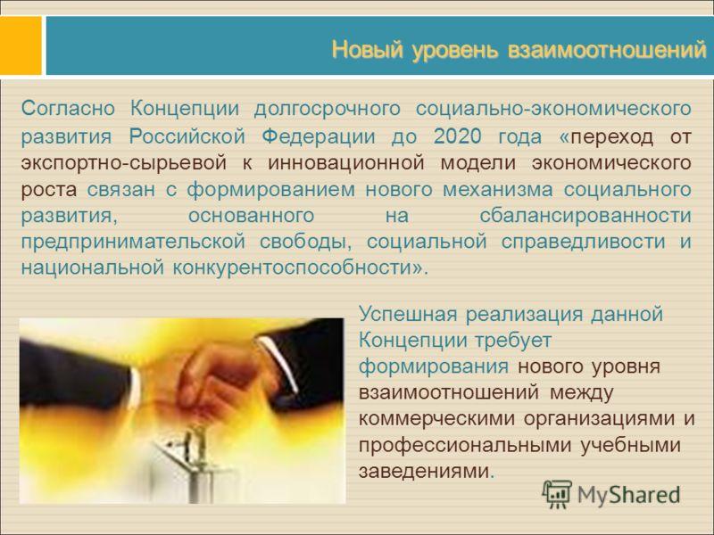 Согласно Концепции долгосрочного социально-экономического развития Российской Федерации до 2020 года «переход от экспортно-сырьевой к инновационной модели экономического роста связан с формированием нового механизма социального развития, основанного