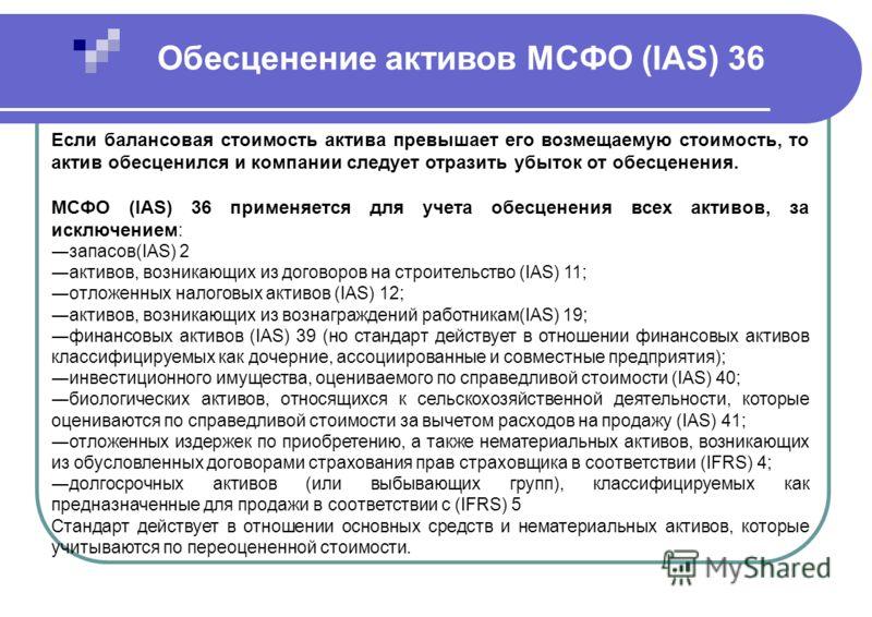 Презентация Мсфо 19