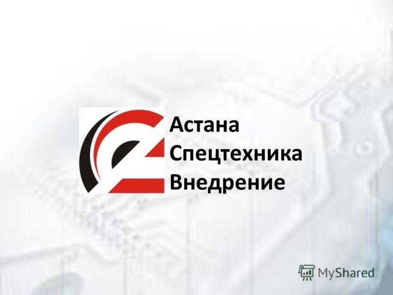 Астана Спецтехника Внедрение