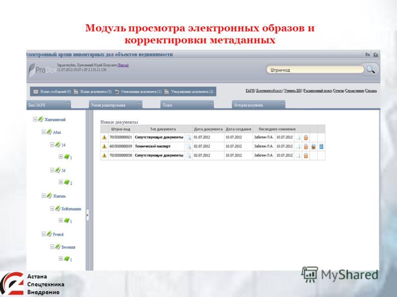 Астана Спецтехника Внедрение Модуль просмотра электронных образов и корректировки метаданных