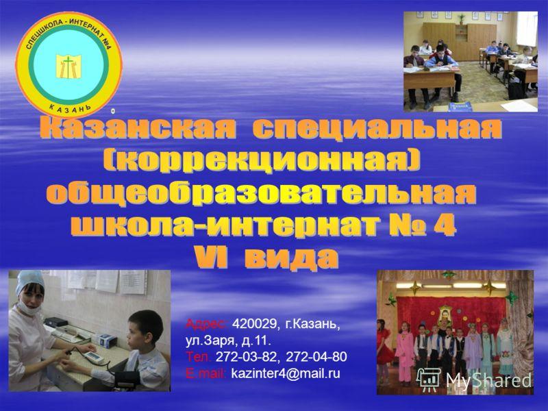 Адрес: 420029, г.Казань, ул.Заря, д.11. Тел. 272-03-82, 272-04-80 E.mail: kazinter4@mail.ru