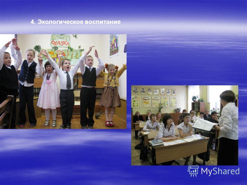4. Экологическое воспитание