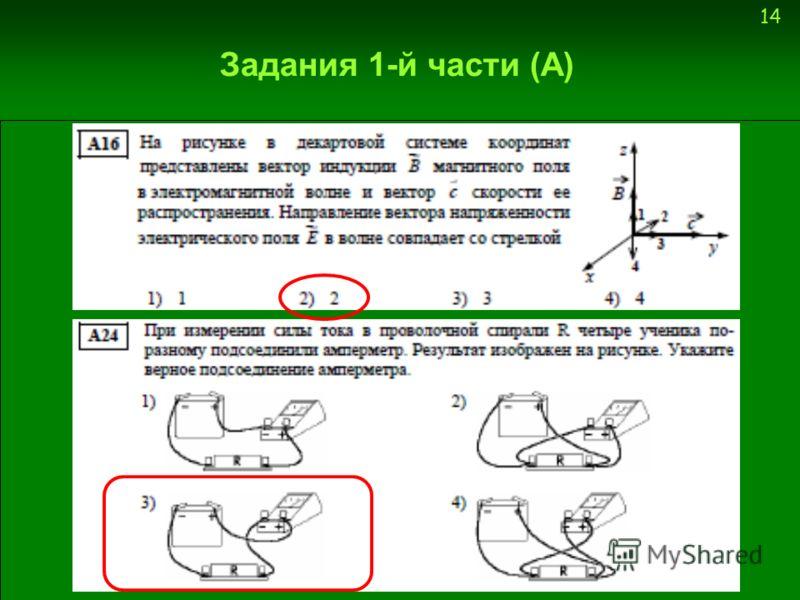 14 Задания 1-й части (А)
