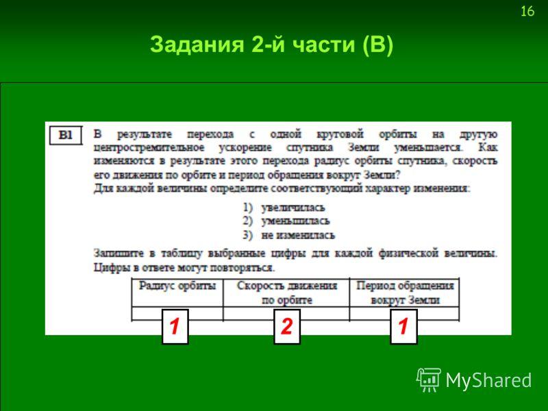 16 Задания 2-й части (В) 112