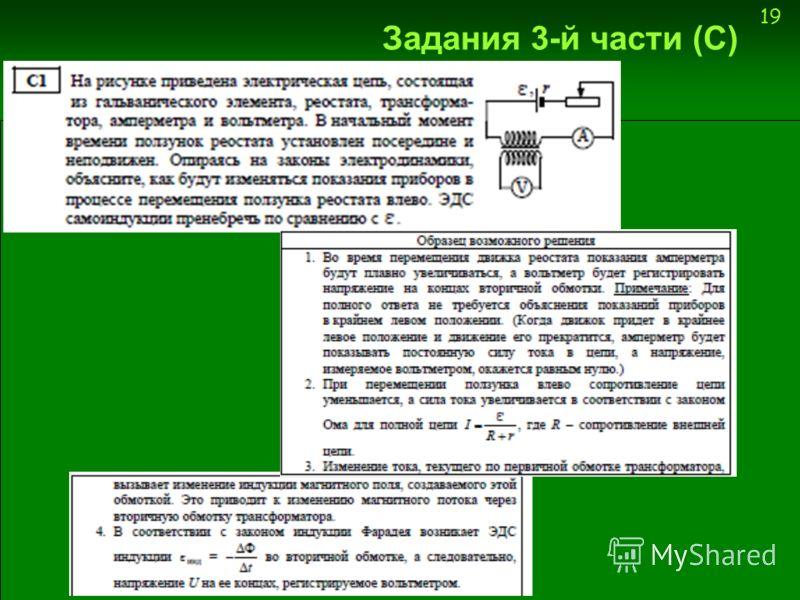 19 Задания 3-й части (С)