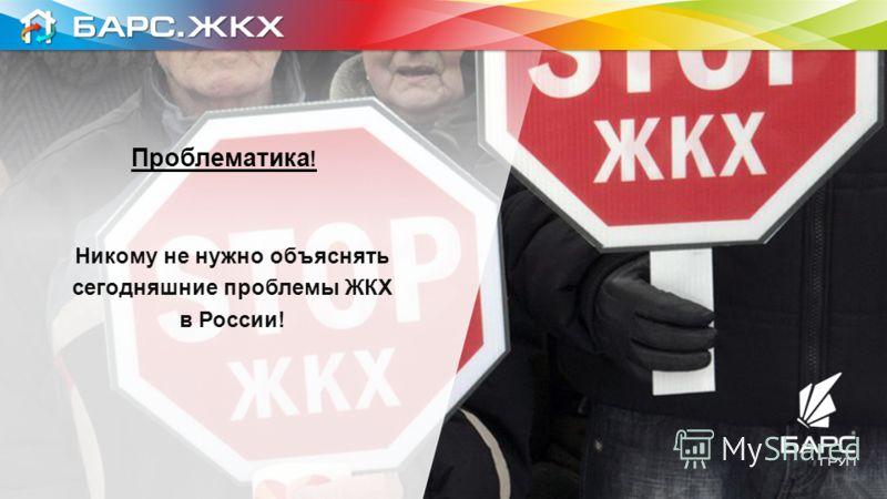 Никому не нужно объяснять сегодняшние проблемы ЖКХ в России! Проблематика !