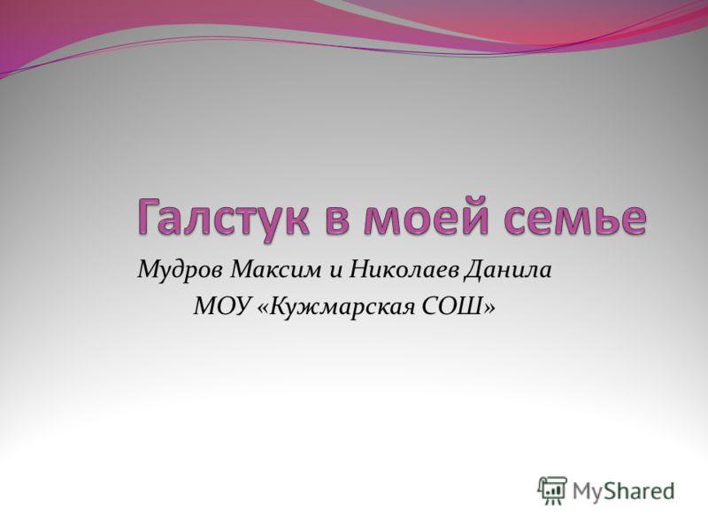 Мудров Максим и Николаев Данила МОУ «Кужмарская СОШ»