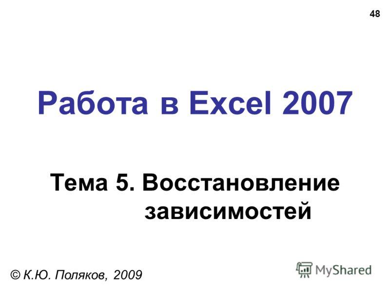48 Работа в Excel 2007 Тема 5. Восстановление зависимостей © К.Ю. Поляков, 2009