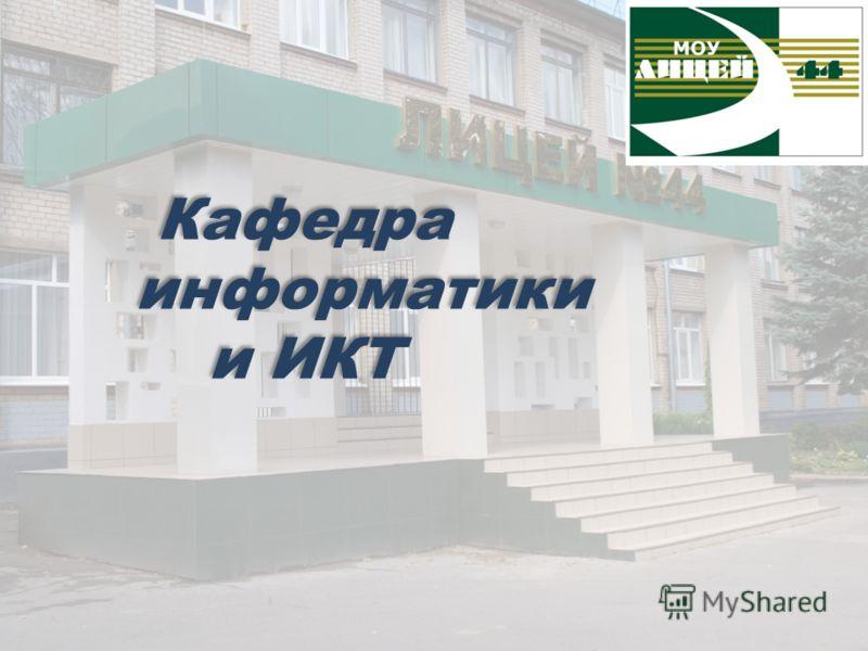 Кафедра информатики и ИКТ