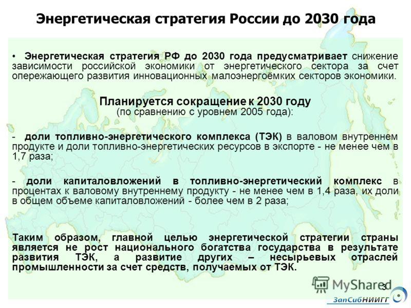 Энергетическая стратегия России до 2030 года Энергетическая стратегия РФ до 2030 года предусматривает снижение зависимости российской экономики от энергетического сектора за счет опережающего развития инновационных малоэнергоёмких секторов экономики.