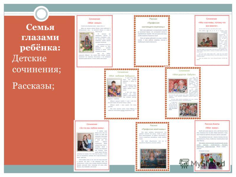 Семья глазами ребёнка: Детские сочинения; Рассказы;