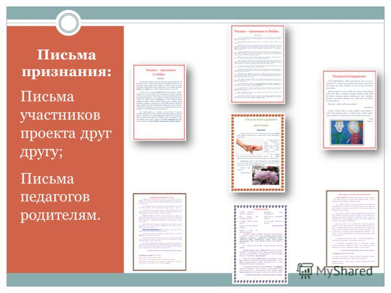 Письма признания: Письма участников проекта друг другу; Письма педагогов родителям.