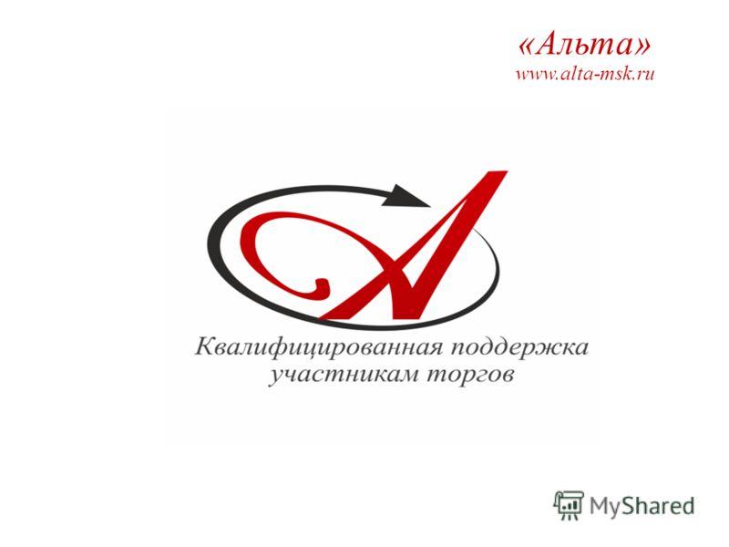 «Альта» www.alta-msk.ru